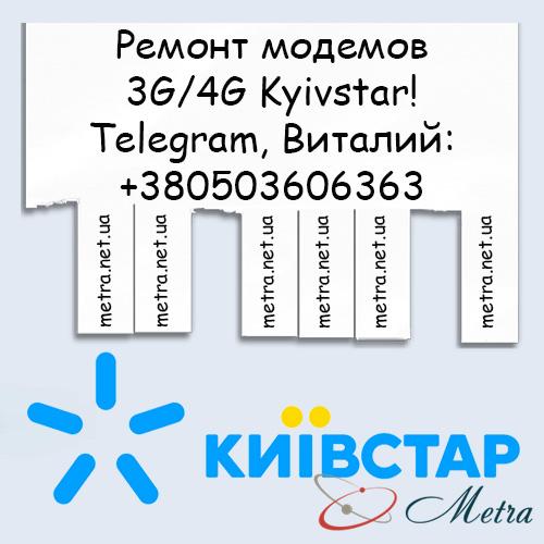 Ремонт модемов Киевстар