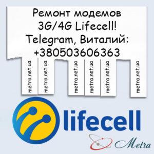 Ремонт модемов Lifecell