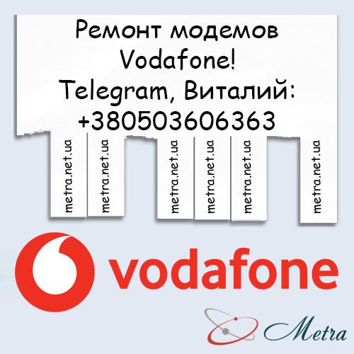 Ремонт модемов Vodafone