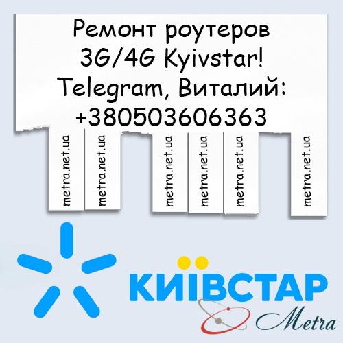 Ремонт роутеров Киевстар