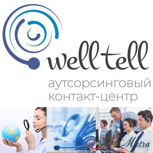 Создание колл-центра в Украине