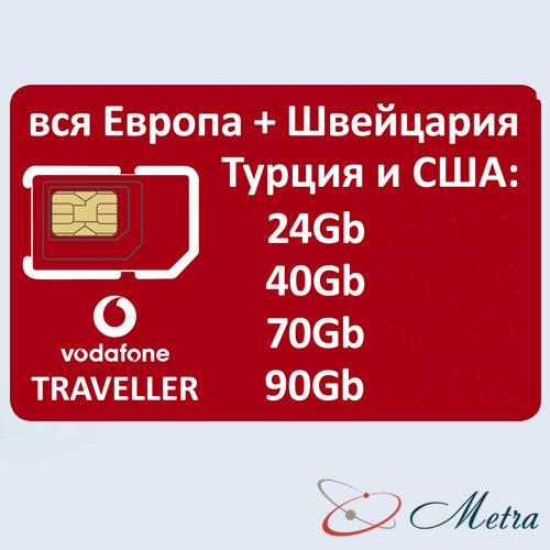 Vodafone Traveller купить
